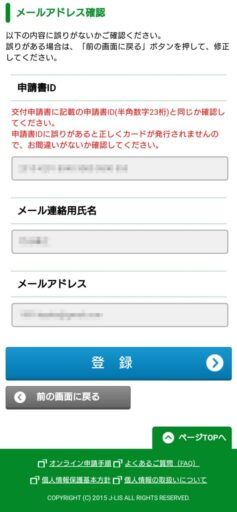 マイナンバーカード申請(5)
