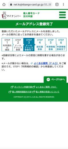 マイナンバーカード申請(6)