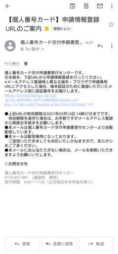 マイナンバーカード申請(7)