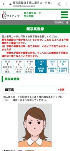 マイナンバーカード申請(8)