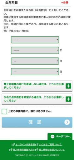 マイナンバーカード申請(9)