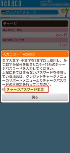 nanacoモバイルのクレジットチャージパスワードの再設定(1)