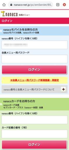 nanacoモバイルのクレジットチャージパスワードの再設定(2)