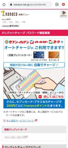 nanacoモバイルのクレジットチャージパスワードの再設定(3)