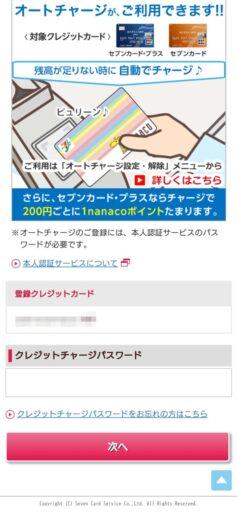 nanacoモバイルのクレジットチャージパスワードの再設定(4)