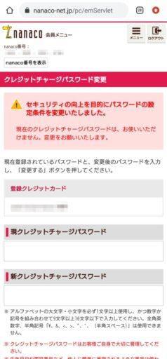 nanacoモバイルのクレジットチャージパスワードの再設定(5)