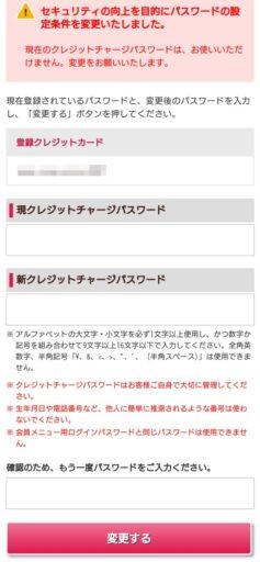 nanacoモバイルのクレジットチャージパスワードの再設定(6)