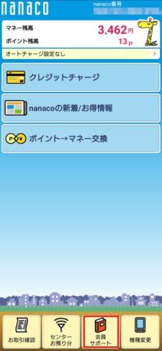 nanacoモバイルの会員メニュー用パスワードの再設定(1)