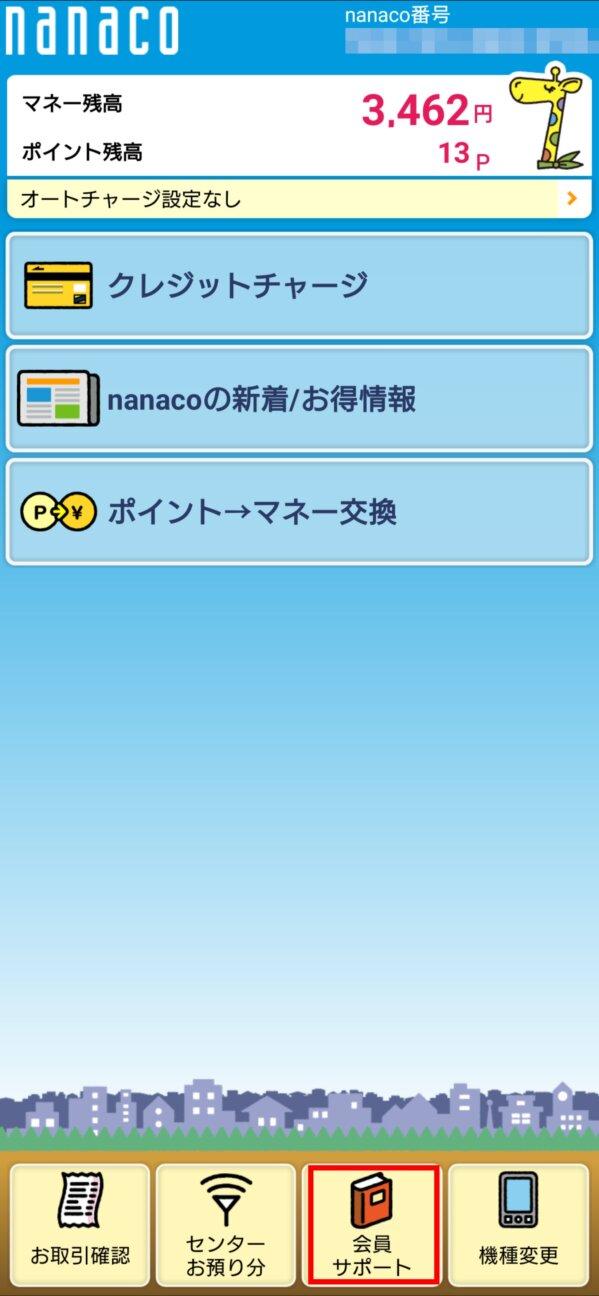 Nanaco 会員 メニュー