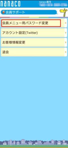 nanacoモバイルの会員メニュー用パスワードの再設定(3)
