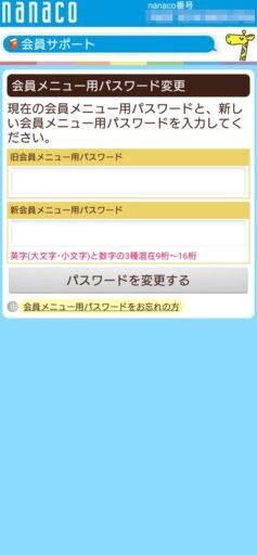 nanacoモバイルの会員メニュー用パスワードの再設定(4)