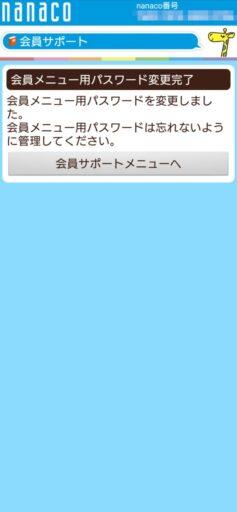 nanacoモバイルの会員メニュー用パスワードの再設定(6)