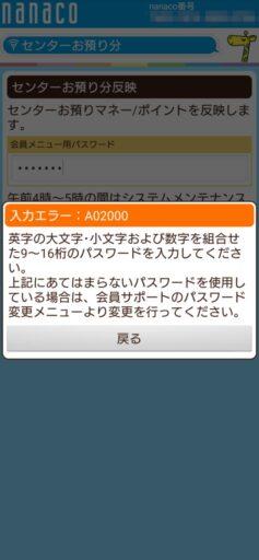 nanacoモバイルのパスワード入力エラー