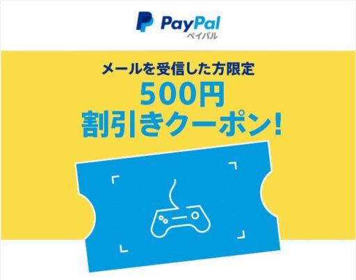PayPalのクーポン