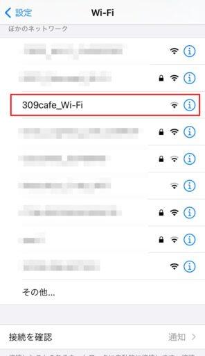 サンマルクのWi-Fiの使い方(1)