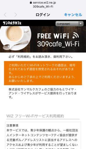 サンマルクのWi-Fiの使い方(2)