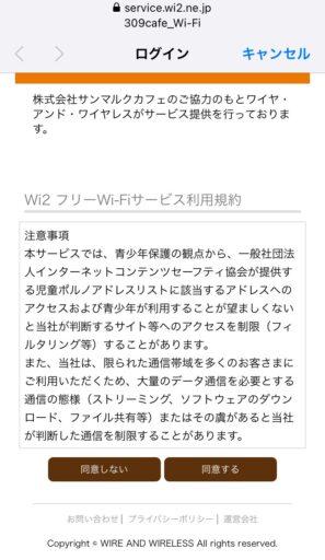 サンマルクのWi-Fiの使い方(3)