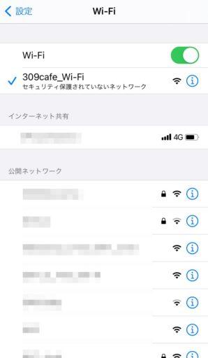 サンマルクのWi-Fiの使い方(4)