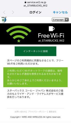 スターバックスのWi-Fiの使い方(2)
