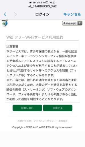スターバックスのWi-Fiの使い方(4)