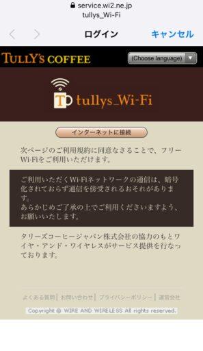 タリーズのWi-Fiの使い方(2)