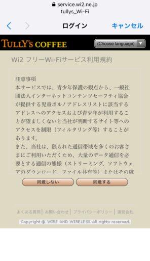 タリーズのWi-Fiの使い方(4)