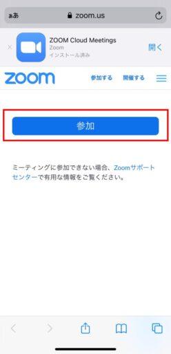 Zoomのテストミーティング(iPhone版)(1)