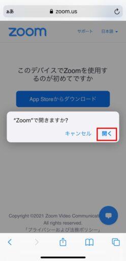 Zoomのテストミーティング(iPhone版)(2)