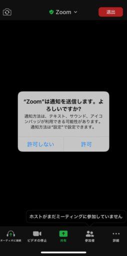 Zoomのテストミーティング(iPhone版)(4)