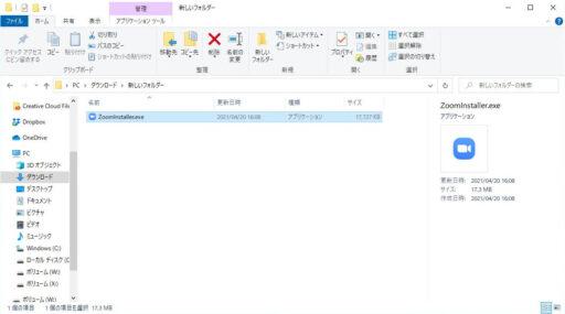 パソコン版Zoomのインストール(2)