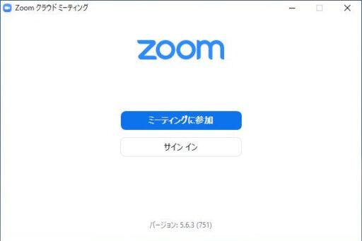 パソコン版Zoomのインストール(3)