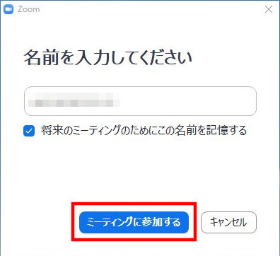 Zoomのテストミーティング(パソコン版)(3)