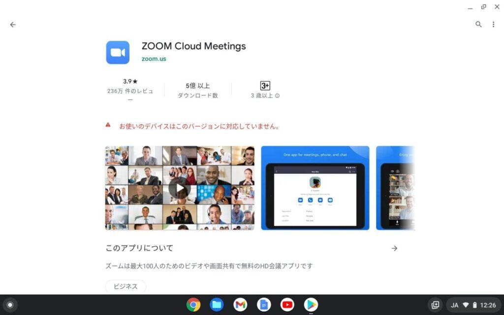 「Chromebook」で「Zoom」 Androidアプリの場合