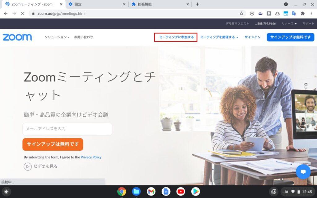 「Chromebook」で「Zoom」を使う方法 ーブラウザ版ー(1)