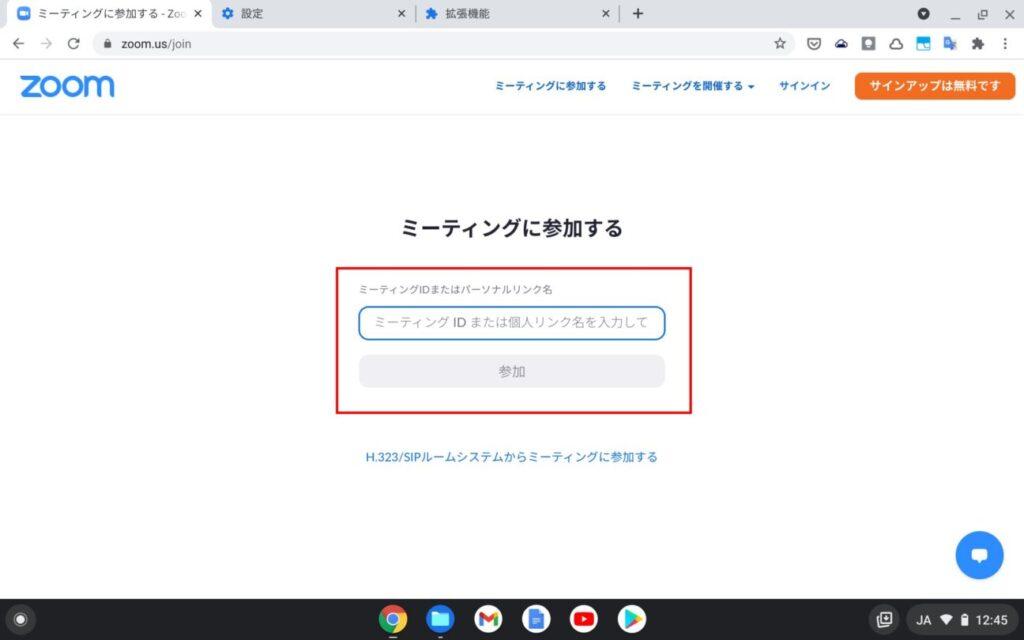 「Chromebook」で「Zoom」を使う方法 ーブラウザ版ー(2)