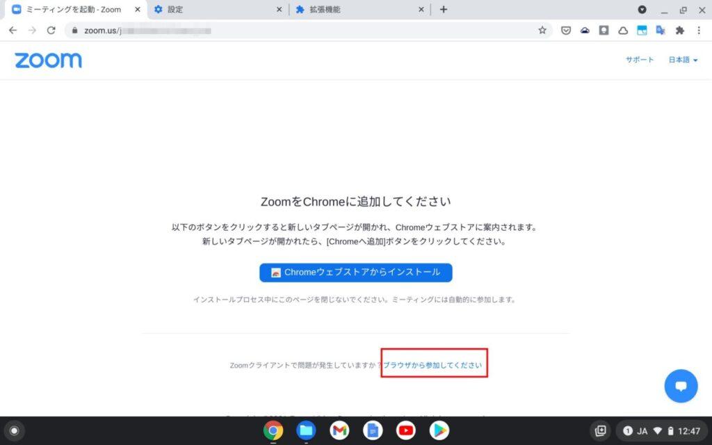 「Chromebook」で「Zoom」を使う方法 ーブラウザ版ー(3)