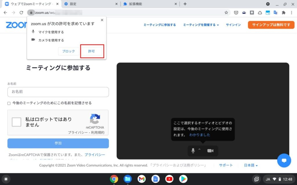 「Chromebook」で「Zoom」を使う方法 ーブラウザ版ー(4)