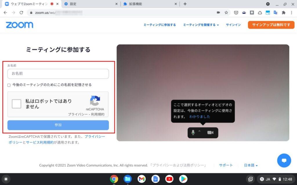 「Chromebook」で「Zoom」を使う方法 ーブラウザ版ー(5)