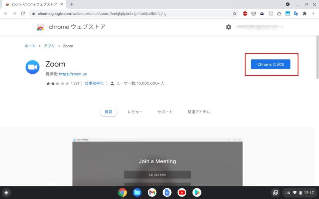 「Chromebook」で「Zoom」を使う方法(1)