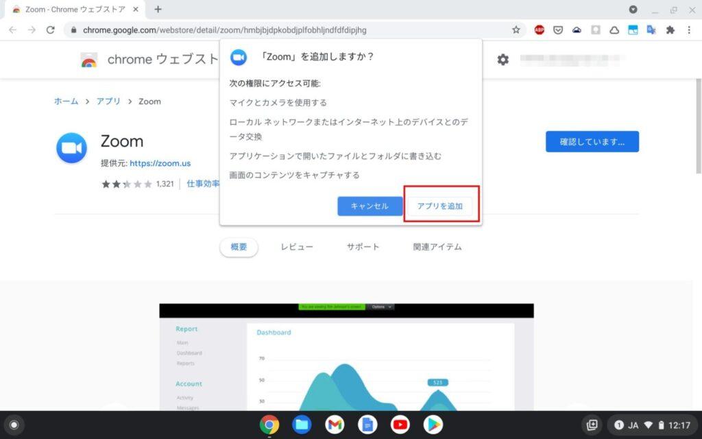 「Chromebook」で「Zoom」を使う方法(2)