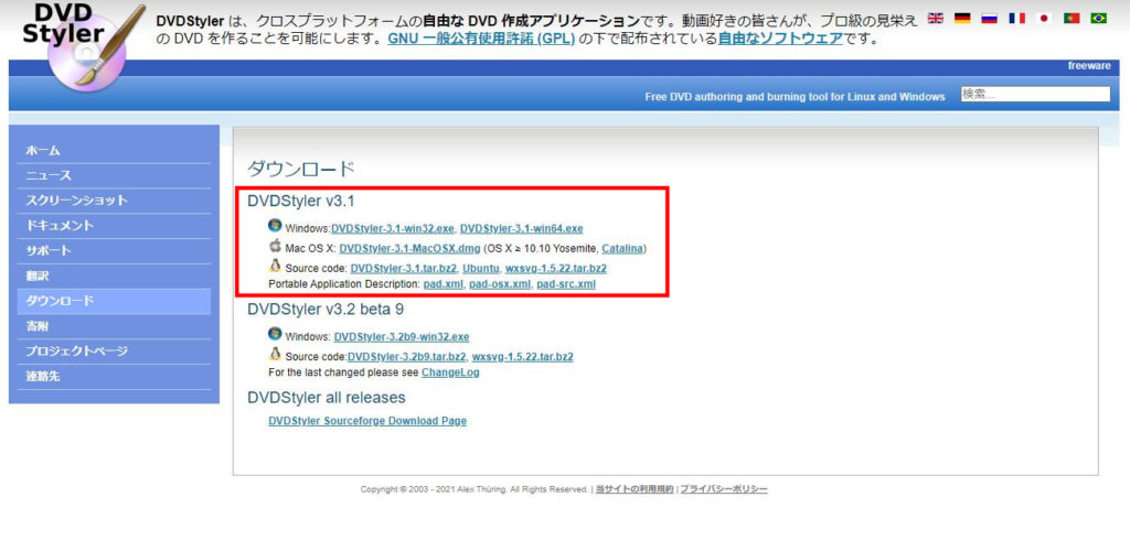 「DVDStyler」のダウンロード