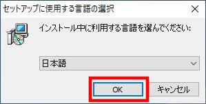 「DVDStyler」のインストール(1)