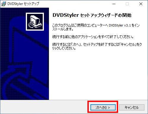 「DVDStyler」のインストール(2)