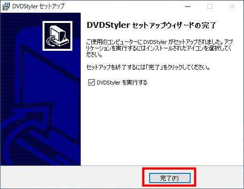 「DVDStyler」のインストール(8)