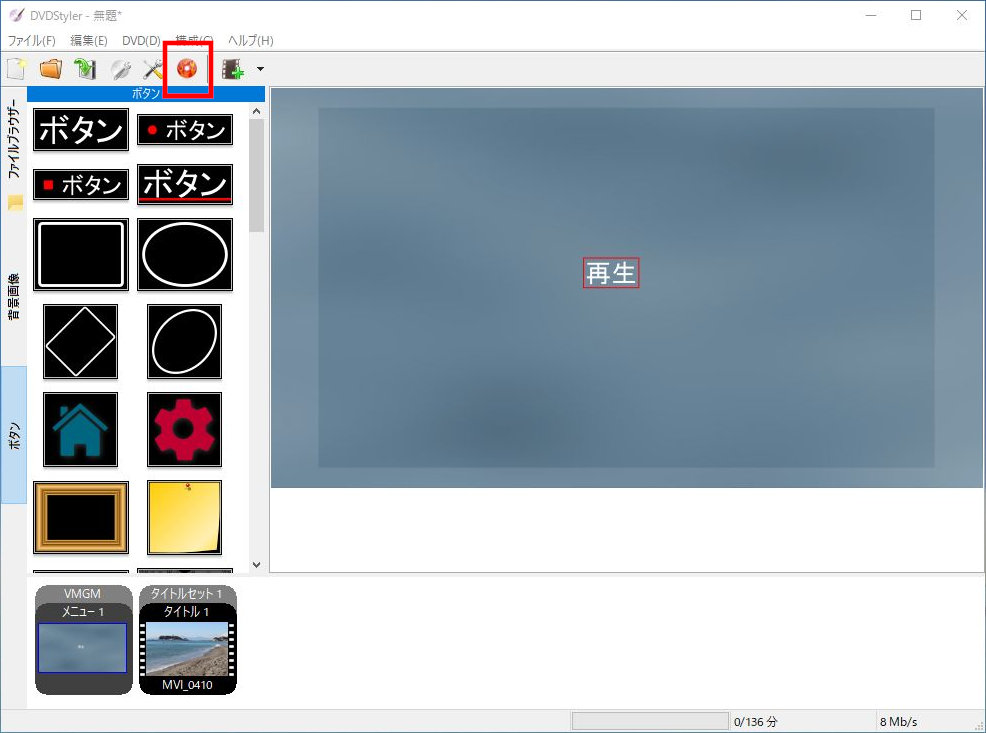 「DVDStyler」で書き込み(1)