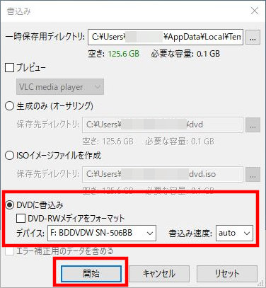 「DVDStyler」で書き込み(2)