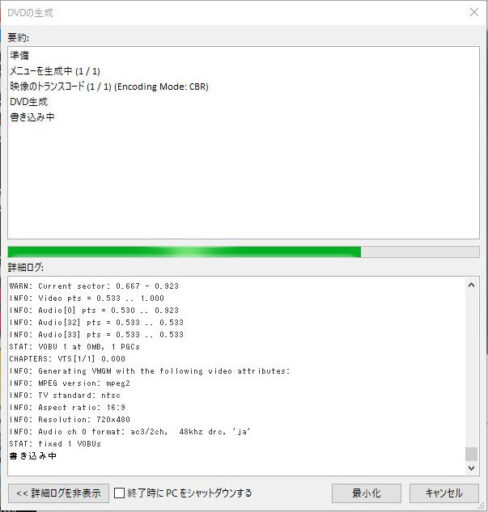 「DVDStyler」で書き込み(3)