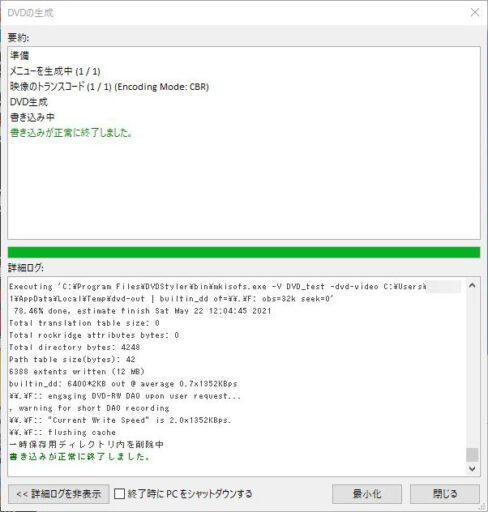 「DVDStyler」で書き込み(4)