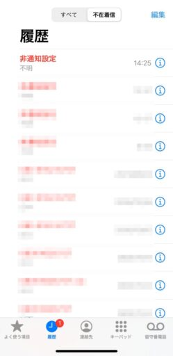 「iPhone」で非通知電話を拒否・履歴