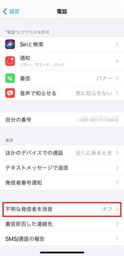 「iPhone」で非通知電話を拒否する設定(2)